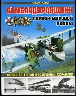 БОМБАРДИРОВЩИКИ И WS - 60 типов самолетов - j. русский