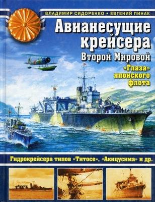 KRĄŻOWNIKI JAPOŃSKIE II W.Ś. j. rosyjski