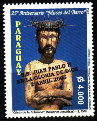 Парагвай. Мне 3048 ** - Папа Иоанн Павел II
