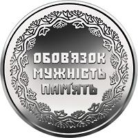 Украина - 10 ГРН Участникам миссии 2019