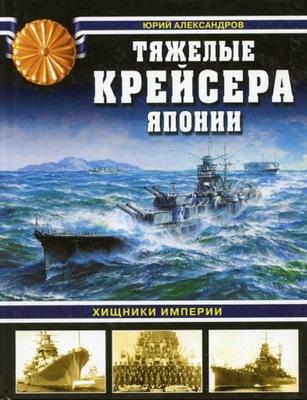 ТЯЖЕЛЫЕ КРЕЙСЕРЫ японское II В. С. j. русский