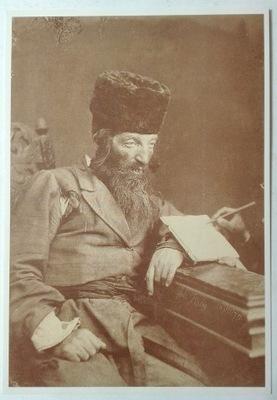 открытка Еврейский купец из Подолья 1874 reprin SPK