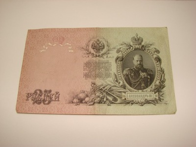 25 rubli carskich 1909r.