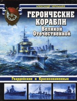 GWARDYJSKIE КОРАБЛИ КРАСНОЙ АРМИИ - j.русский