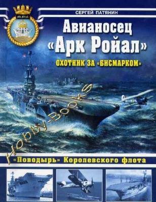 LOTNISKOWIEC ARK ROYAL - MONOGRAFIA - j.rosyjski