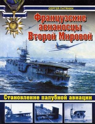 АВИАНОСЦЫ ФРАНЦУЗСКИЕ II WS. j.русский