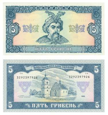 UKRAINA Banknot 5 Hrywien 1992r P-105c stan UNC