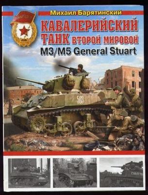 М3/М5 General Stuart Танк # Монография. j.русский