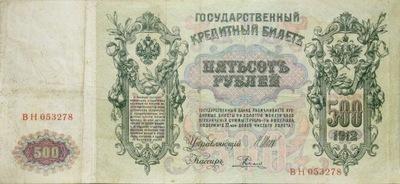 Россия Царская КУПЮРА 500 Рублей 1912 - БОЛЬШОЙ Формат