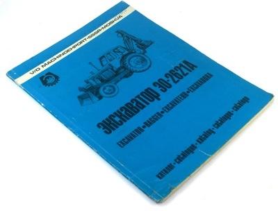 ЕКСКАВАТОР EO-2621A KATALOG ЗАПЧАСТИ ОРИГИНАЛ 1973