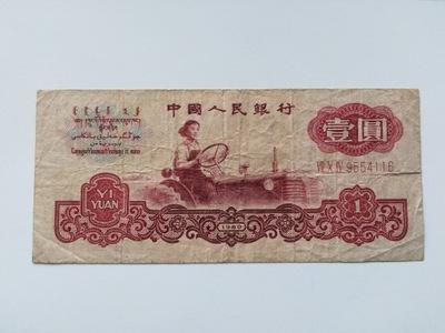 Китай 1 ЮАНЬ 1960 P874a (Ноль -2486)
