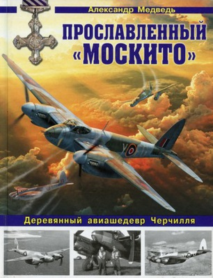 Самолет De Havilland Комаров монография русский