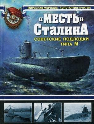 Советские Подводные лодки Типа ? -. j.русский