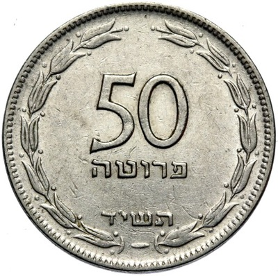 + Израиль 50 Pruta 1954 сталь ½ ??? ИХ 5714
