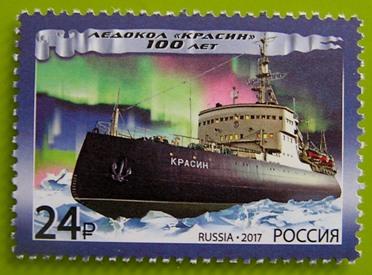 Rosja - 100 lat lodołamacza KRASIN, Mi 2428